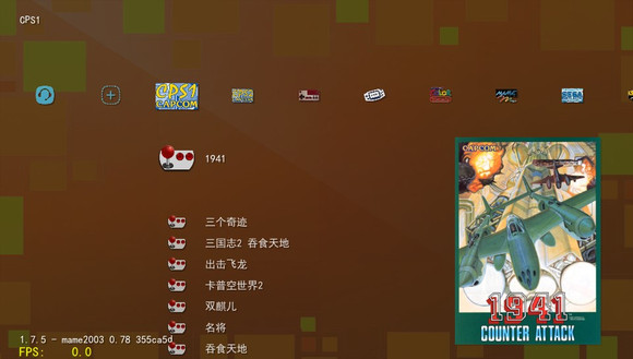 retroarch 中文 版