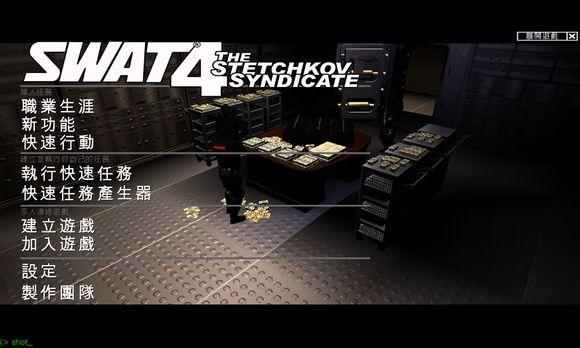 swat4下载_不多说,上图: