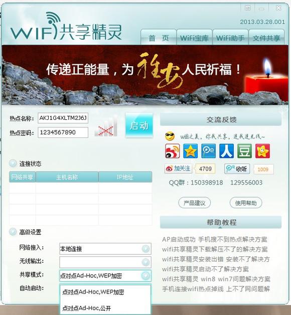 xp系统网卡驱动精灵_没有ap模式选项【wifi共享精灵吧】_百度贴吧