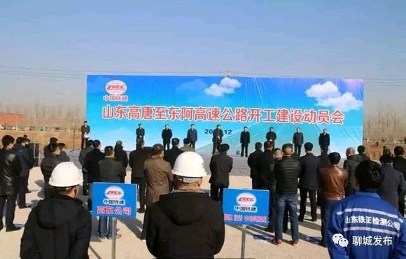 青银高速城阳南_高东高速项目路线全长76.465公里,全线位于聊城市境内,起于 ...