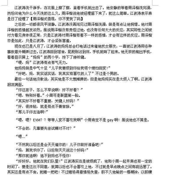 江波涛x周泽楷_3