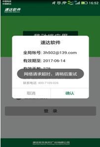H5手机端常见问题处理方法|业界动态-哈尔滨市开发区捷拓电子