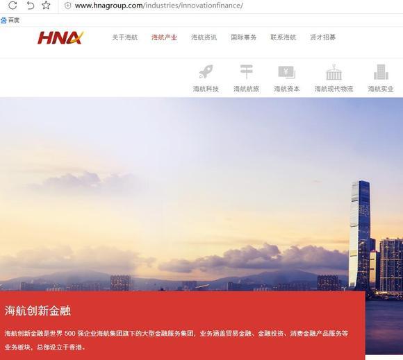 前海航交所所属的海航创新金融集团在海航集团官网消失了