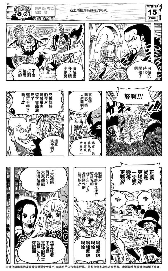 熊猫汉化海贼王718_15