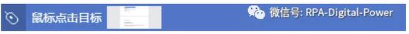 干货丨RPA窗口型处理方法插图(5)