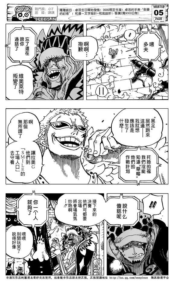 熊猫汉化海贼王718_回复(1) 收起回复