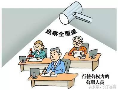 """行政监察的对象_二、""""监察""""对象是谁?"""