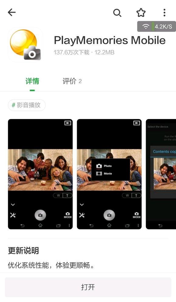 索尼相机app_【图片】索尼相机照片传输APP更名【索尼微单吧】_百度贴吧
