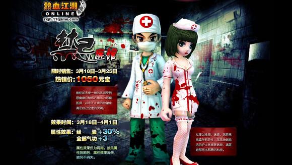 热血江湖披风大全图_有段时间不玩游戏,在网站上看见这个图,我以为是玩家恶搞的 ...