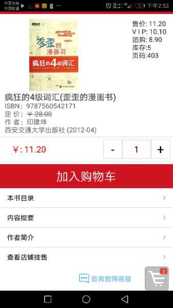 买书货到付款_有谁用过有路网买过书的,可不可以指点一下,这个二手书网站 ...