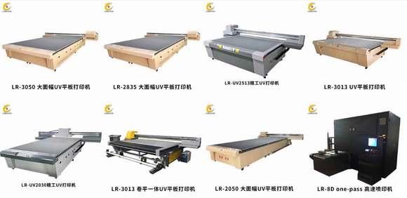 彩盛龙润平板打印机