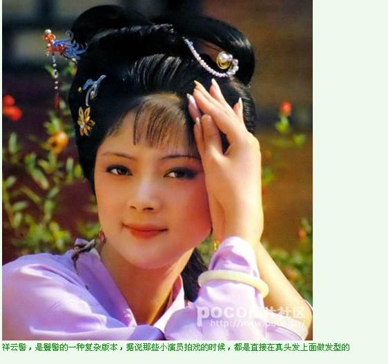 瑶台髻_祥云髻,是鬟髻的一种复杂版本,据说那些小演员拍戏的时候 ...