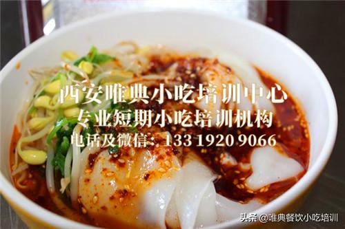漢中熱米皮做法