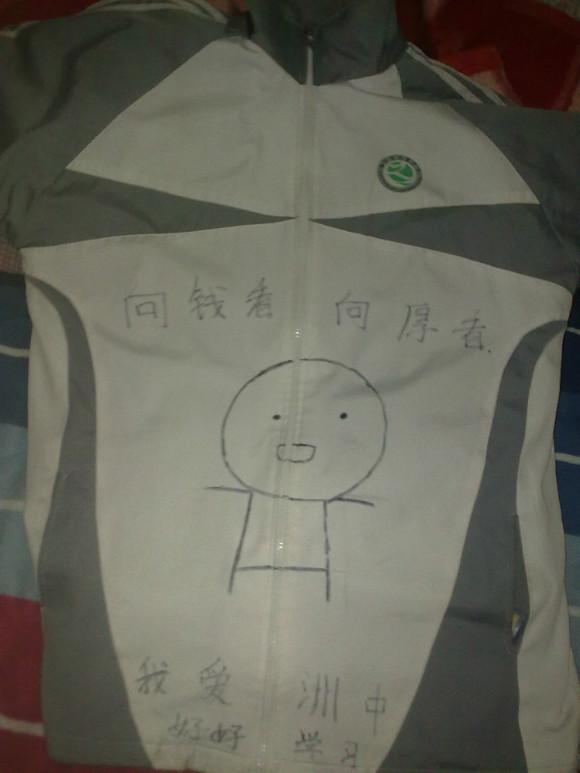 画在校服上的图案_【校服】我帮我朋友在校服上画了个图案,结果画成这这样 ...