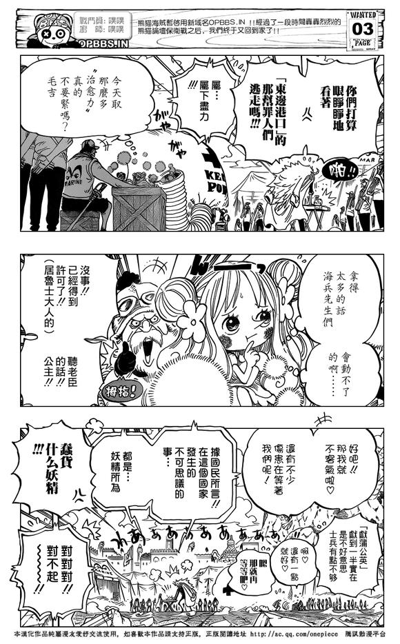 熊猫汉化海贼王718_送TA礼物