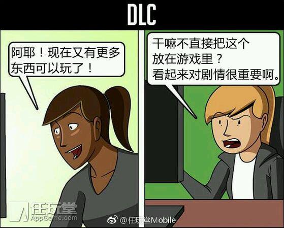 所以说,DLC这种反人类的东西是谁发明出来的?