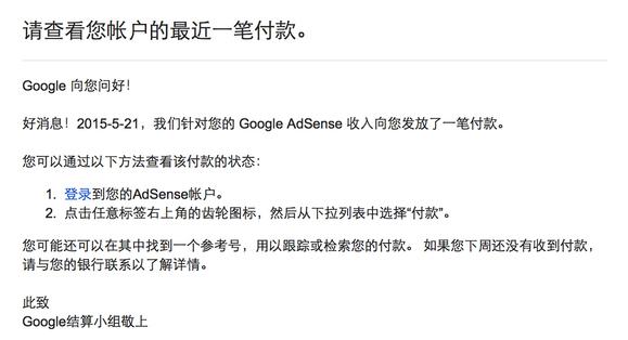 收到Google打款,撒花,那就分享下Admob的使用心得