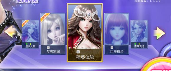 炫舞时代下载_点击黄色箭头切换后即可看到体验区 ,更新升级即可。