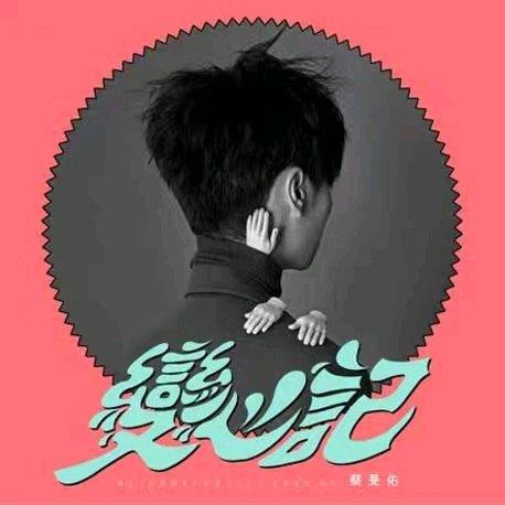 唱作全才蔡旻佑2019新专辑《变心记》320K/MP3 百度云盘下载