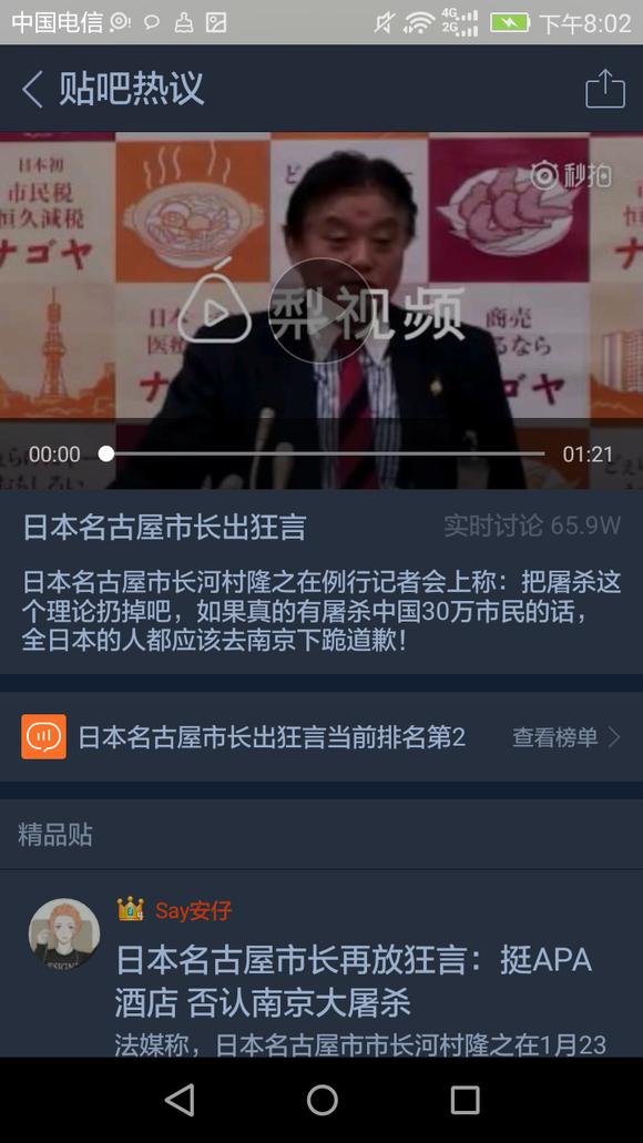 名古屋市长出产牛皮否定南京父亲搏斗