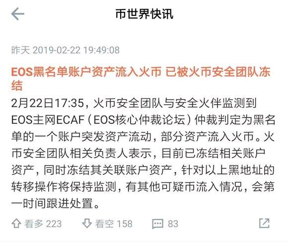 eos币是什么的缩写,eos币:柚子币发展前景怎么样