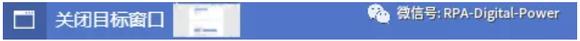 干货丨RPA窗口型处理方法插图(6)