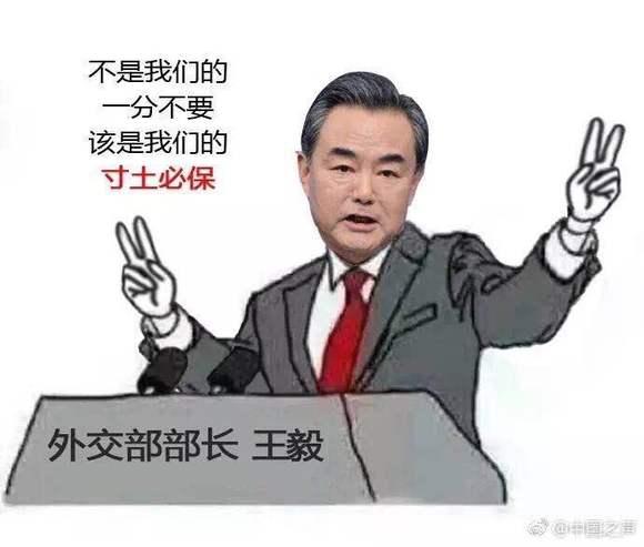 外交部长王毅被查_送TA礼物