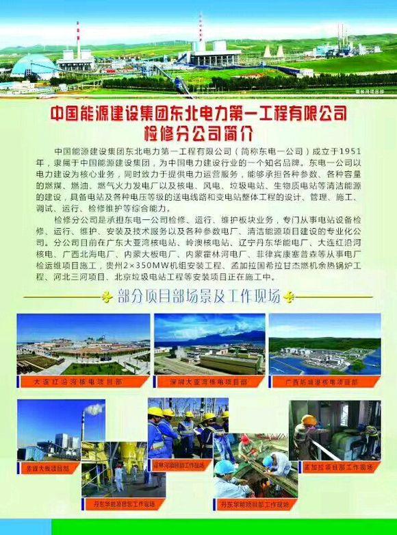 平庄煤业_平庄煤业高级技工学校为中国能源建设集团东北电力第一工程 ...