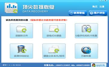 顶尖数据恢复软件免_回复(2) 收起回复
