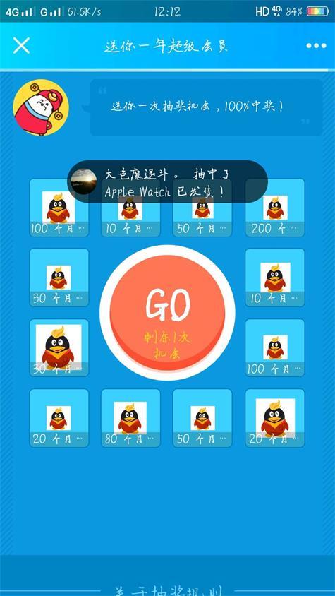 高仿QQ抽奖活动裂变引流分享源码