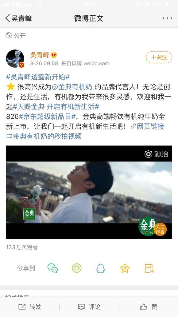金典有机奶广告视频_吴青峰代言金典有机奶【g-music吧】_百度贴吧