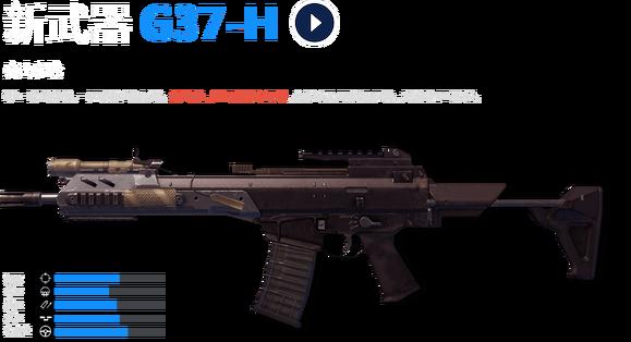 【个人向】G37H皮肤枪整理