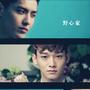 exo王道文现实背景_exo王道吧-百度贴吧--exo粉丝们期待的粉红聚集地--exo王道吧致力于