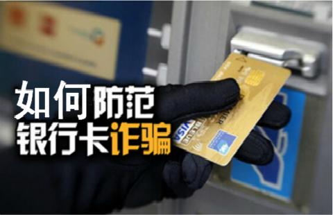 银行卡诈骗防范指南