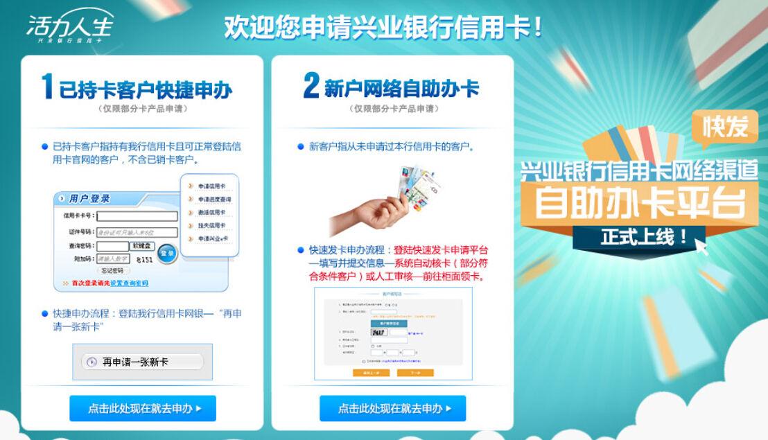 兴业银行信用卡快速发卡申请平台