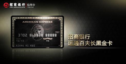 招商银行无限信用卡