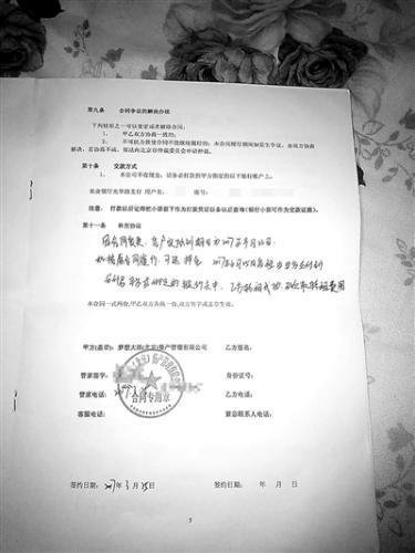 李娜与中介的合同中提到了分付君供图/李娜