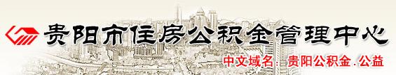 贵阳市住房公积金管理中心