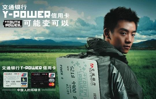 交通银行y-power信用卡