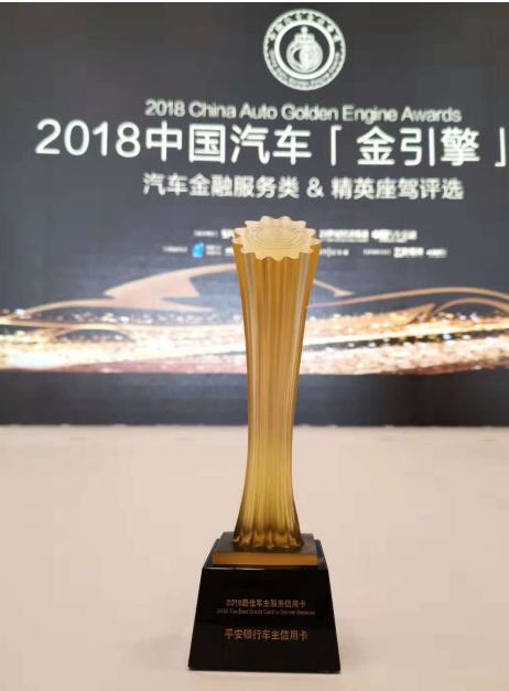 """平安银行车主信用卡被评为""""2018最佳车主服务信用卡"""""""