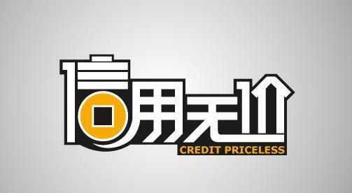 贷款公司小额信用贷款