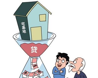 农村宅基地抵押贷款