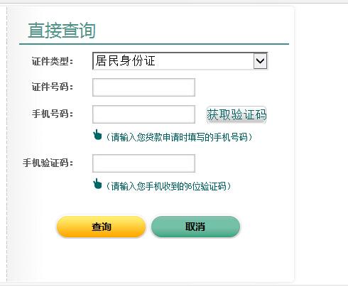 农行个贷申请查询方式 直接查询