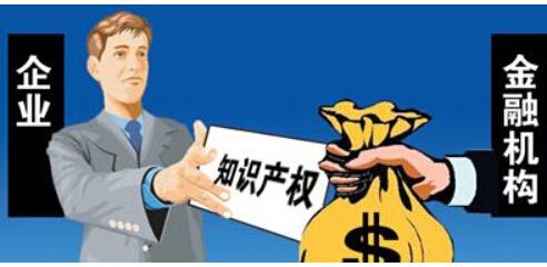 知识产权质押贷款