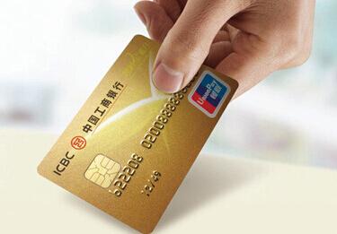 工行信用卡现金分期手续费