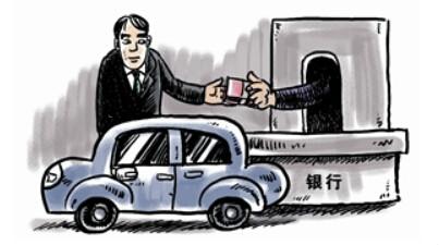 汽车抵押贷款需要什么手续