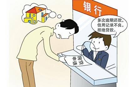 个人不良信用对房贷申请有何影响