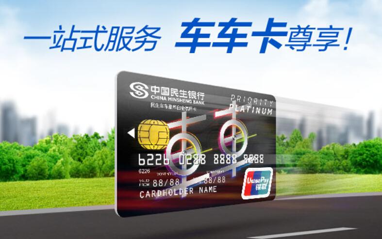 民生银行车车信用卡