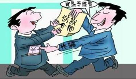 贷款诈骗常见手法