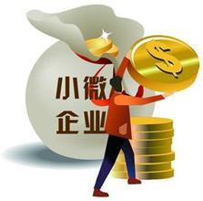 小微企业贷款难